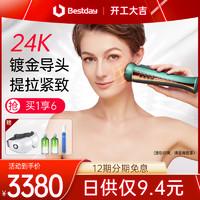 德国Bestday美容仪器家用脸部提拉紧致面部射频24K金光子嫩肤仪