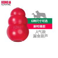 KONG狗狗玩具美国漏食球玩具耐咬金毛泰迪磨牙经典葫芦训练狗玩具