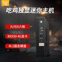 天虹迷你主机酷睿i3 10100十代/RX550独显吃鸡游戏商务办公HTPC家用minipc高配微型电脑工控小主机台式机整机
