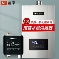 能率(NORITZ)零冷水燃气热水器套装16升 搭配热魔方循环泵 水量伺服器GQ-16E4AFEX(JSQ31-E4)天然气