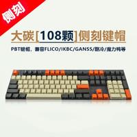 BURJUMAN 键帽(机械键盘PBT个性键帽 87/104/108键侧刻IKBC/FILCO大碳) 大碳108 侧刻