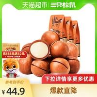 三只松鼠夏威夷果160g*3奶油味休闲零食特产每日坚果干果网红小吃