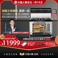 MARSSENGER/火星人E5BC01集成灶厨房蒸烤一体机火星人官方旗舰店