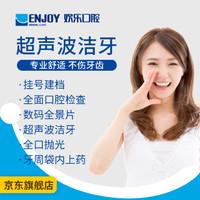 健康好物推荐大合集:口腔/体检/检测/医美