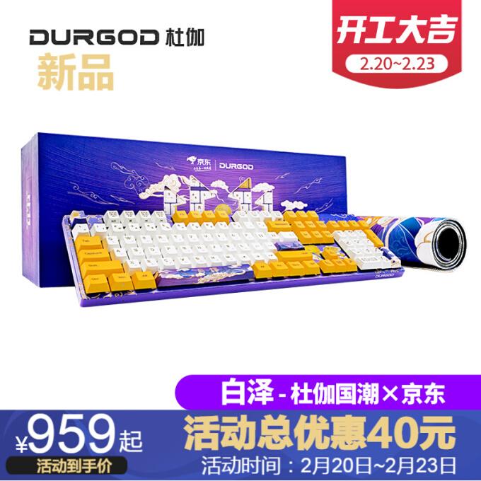 DURGOD杜伽白泽机械键盘104键cherry樱桃轴热升华工艺键帽(办公游戏键盘 程序员键盘) 白泽机械键盘 樱桃银轴