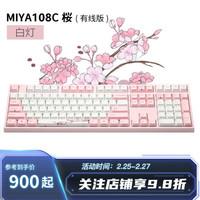 阿米洛(Varmilo) 樱花系列 静电容机械键盘V2  网吧键盘 办公键盘 程序员键盘  白灯 樱花MA108键有线白灯 静电容V2樱花粉轴