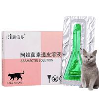 恩倍多 宠物驱虫滴剂 1kg-5kg猫用 0.5ML 单支装 *3件