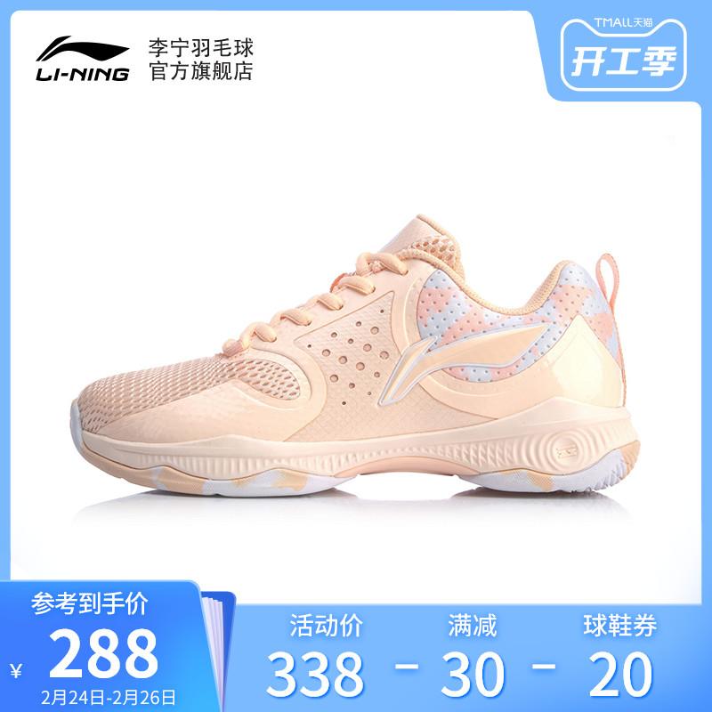 李宁羽毛球鞋 战戟TD 女子缓震回弹运动鞋专业比赛训练鞋AYTQ012