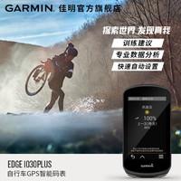Garmin佳明edge830/530/1030Plus自行车码表GPS导航测速骑行公路车智能仪表 edge1030Plus
