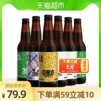 京A国产精酿啤酒混合装330ml*6瓶小麦比利时风味