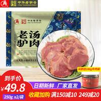云青老汤驴肉250g*2/袋装卤味五香驴肉熟食真空开袋即食平遥特产