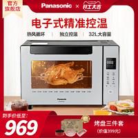 松下3260烤箱家用全自动小型电子温控烘焙多功能搪瓷内胆电烤箱