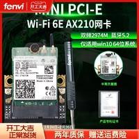 Fenvi WIFI6 Mini PCI-e 双频2974M 笔记本电脑升级Intel AX210/AX200NGW内置千兆无线网卡wifi接收器