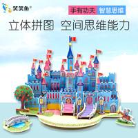 diy手工小屋3D立体拼图城堡建筑拼装模型儿童益智玩具7-8-9岁