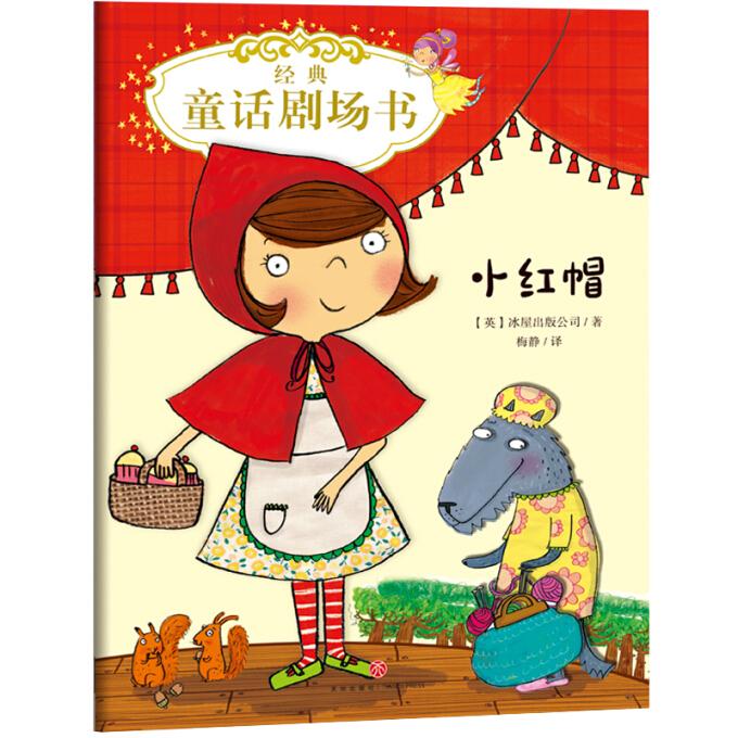 小红帽 经典童话剧场书 [3-6岁]
