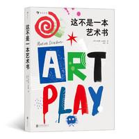 这不是一本艺术书(可以与国际顶级插画艺术家互动的游戏书,英国代表性的D&AD黄铅笔大奖得主作品) [4-14岁]