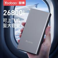 羽博20000毫安充电宝45w双向快充闪充PD手机大容量笔记本移动电源