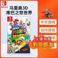 中文预约Switch NS游戏 超级马里奥3D世界 马里奥3D 库巴之怒世界