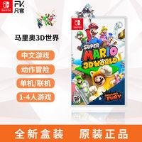 任天堂Switch NS游戏 超级马里奥 3D世界 库霸王狂怒 运输中