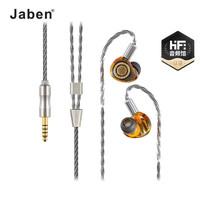 Jaben Oriolus isabellae 铜黄鹂 惰性动圈单元发烧入耳式HIFI音乐耳机强劲鸟塞 4.4平衡