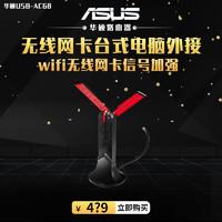 ASUS/华硕USB-AC68高速5G双频USB3.0无线网卡台式电脑笔记本拓展外接wifi无线网卡信号加强
