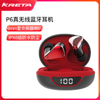KRETA克里特蓝牙耳机P6真无线TWS运动跑步入耳式通用降噪音乐
