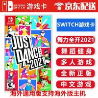 任天堂 Nintendo Switch NS 游戏主机掌机游戏 Switch游戏卡 舞力全开2021 海外通用版 中文