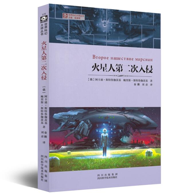 世界科幻大師叢書:火星人第二次入侵
