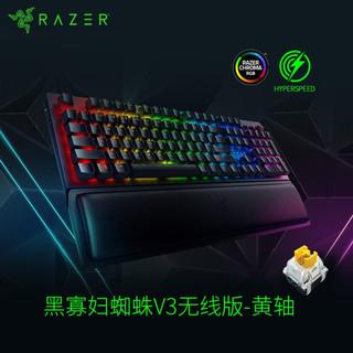 雷蛇 Razer 黑寡妇蜘蛛V3无线版-黄轴 Pro 蓝牙2.4G无线游戏电竞 机械轴键盘 机械键盘
