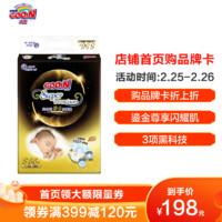 促销活动:苏宁易购 大王母婴旗舰店 婴儿纸尿裤