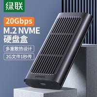 绿联 M.2 NVMe移动硬盘盒 USB3.2接口SSD固态硬盘盒子20Gbps台式机笔记本电脑外置盒80554