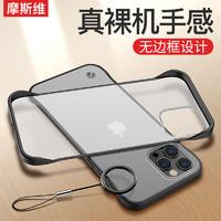 摩斯维 适用于苹果12手机壳iphone12promax保护套12pro无边框裸机手感mini超薄pro潮牌max磁吸ip新款por创意