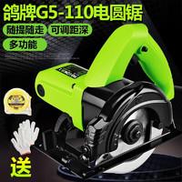 PIGEON鸽牌 G5-110电圆锯4寸电圆锯 可调深度鸽牌电动工具 G5-110 +加一片金田30齿锯片