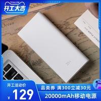 ZMI紫米20000毫安数显移动电源Type-C闪充小巧便携充电宝适用于iPhone11Pro Max/8P/XR/XS Max/SE2