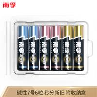 南孚(NANFU)7号碱性电池6粒多色装 新旧不混附收纳盒 适用于儿童玩具/血压计/挂钟/鼠标/遥控器等 LR03AAA *4件