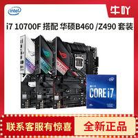Intel 英特尔 i7 10700F+华硕B460 Z490 DIY电脑主板 CPU套装盒装