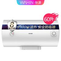 节能省电健康抑菌上门安装质保8年华凌60升电热水器家用储水式Y1