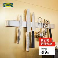 IKEA宜家KUNGSFORS康福斯墙面收纳磁性刀架不锈钢