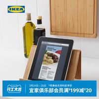 IKEA宜家VIVALLA维瓦拉平板支架现代北欧竹贴面平板电脑菜谱支架