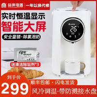 容声电热水瓶恒温家用全自动智能大容量即热饮水机保温一体烧水壶