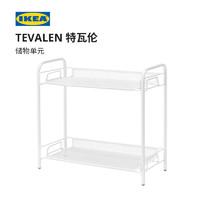 IKEA宜家TEVALEN特瓦伦储物单元北欧简约置物架分层收纳置物架