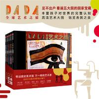 DADA全球艺术启蒙系列 第4辑 全球艺术之旅(套装共5册)