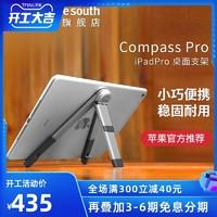 TwelveSouth可调节便携金属懒人支架底座三脚架适用苹果iPad Pro