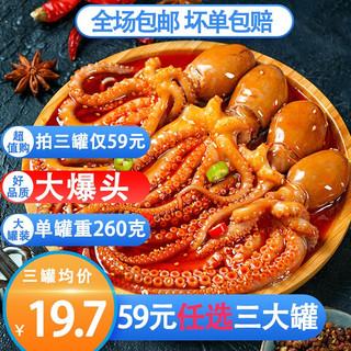 海中餐 即食麻辣小海鲜爆头八爪鱼 260g 罐装 海鲜熟食大章鱼 *3件