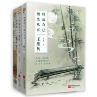 唐诗三才传记套装(共3册):李白传、杜甫传、王维传