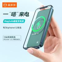 麦多多 磁吸无线充电宝15W快充苹果magsafeiphone12移动电源10000毫安时PD20W 绿色