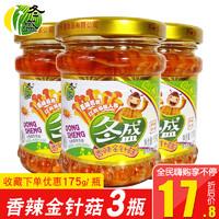 冬盛香辣金针菇175g*3瓶装零食拌饭拌面开胃下饭菜金针菇佐餐小菜
