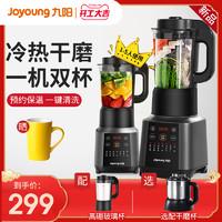 九阳新款破壁机家用料理加热小型全自动多功能旗舰店官网正品Y91S