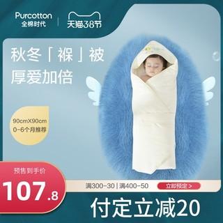 全棉时代婴儿厚款秋冬抱被新生儿包被纯棉初生宝宝 *3件