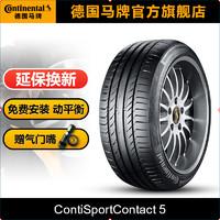 德国马牌轮胎295/40ZR21 111Y XL CSC5SUV MO奔驰GL级